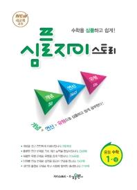 심플 자이스토리 중등 수학 1(상)(2021)