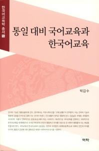 통일 대비 국어교육과 한국어교육