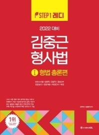 ACL 김중근 형사법. 1: 형법 총론편(2022)