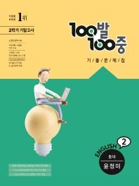 100발100중 중등 영어 2-2 기말고사 기출문제집(동아 윤정미)(2021)