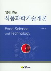 넓게 보는 식품과학기술개론