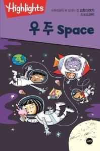 Highlights 초등학생이 꼭 알아야 할 과학이야기: 우주(space) (특별보급판)