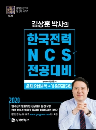 한국전력 NCS 전공대비(2020)