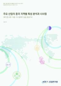 주요 산업의 중구 지역별 특성 분석과 시사점. 1