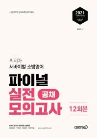 최지아 서바이벌 소방영어 파이널 실전모의고사 12회분(공채)(2021)