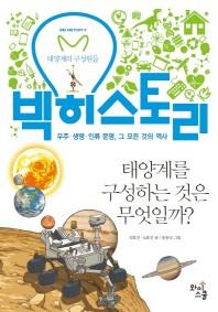 빅히스토리. 4: 태양계를 구성하는 것은 무엇일까?