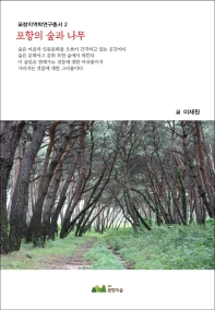 포항의 숲과 나무