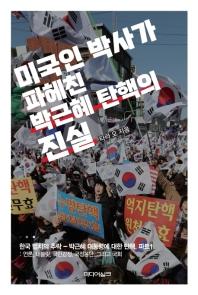 미국인 박사가 파헤친 '박근혜 탄핵'의 진실
