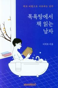 목욕탕에서 책 읽는 남자