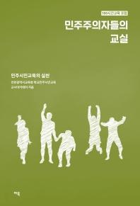 민주주의자들의 교실: 민주시민교육의 실천