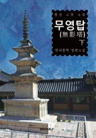 무영탑(無影塔) - 하권: 현진건 장편소설 (평생 소장 소설)