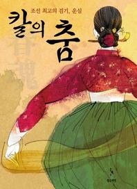 칼의 춤, 조선 최고의 검기 운심 2권