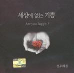 세상에 없는 기쁨(CD 1장)