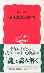 源氏物語の世界