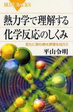 熱力學で理解する化學反應のしくみ 變化に潛む根本原理を知ろう