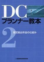 DCプランナ―敎本 [2009]-2