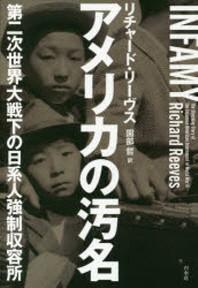アメリカの汚名 第二次世界大戰下の日系人强制收容所