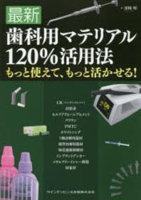 最新齒科用マテリアル120%活用法 もっと使えて,もっと活かせる!