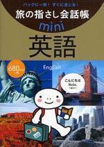 旅の指さし會話帳MINI バッグに一冊!すぐに通じる! 英語