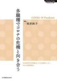 多職種でコロナの危機と向き合う COVID-19 PANDEMIC