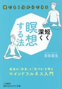 短く深く瞑想する法
