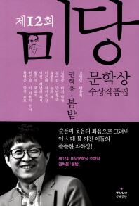 미당문학상 수상작품집(2012): 봄밤
