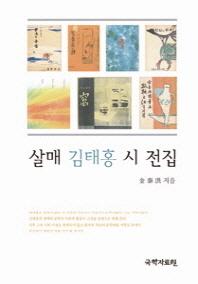 살매 김태홍 시 전집