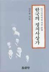 한국의 정치사상가