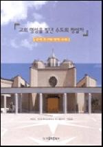 교회 영성을 빛낸 수도회 창설자(근세후기와 현대교회)