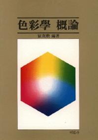 색채학 개론