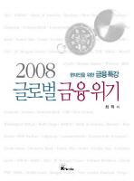 2008 글로벌 금융위기: 현대인을 위한 금융특강