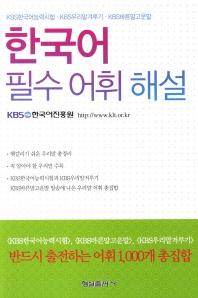 한국어 필수어휘 해설