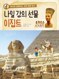 나일강의 선물 이집트
