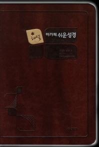 아가페 쉬운성경(해설)(중단본)(다크브라운)(색인)