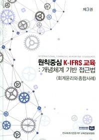 원칙중심K-IFRS교육. 3: 개념체계기반접근법(회계원리와 종합사례)