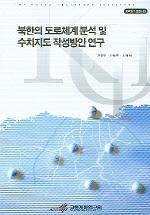 북한의 도로체계 분석 및 수치지도 작성방안 연구