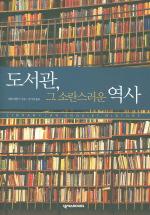 도서관 그 소란스러운 역사