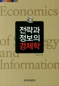 전략과 정보의 경제학