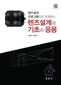 렌즈설계 프로그램으로 이해하는 렌즈설계의 기초와 응용