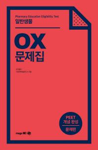 일반생물 OX 문제집