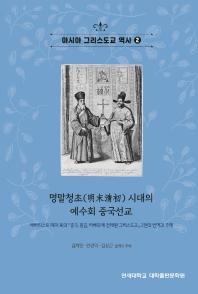 명말청초 시대의 예수회 중국선교