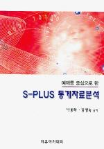 예제를 중심으로 한 S-PLUS 통계자료분석