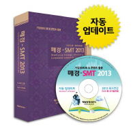매경-SMT 2013(기업정보 DB & 콘텐츠 활용)(DVD)