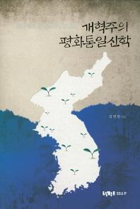 개혁주의 평화통일신학