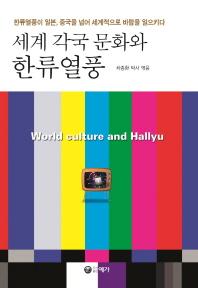 세계 각국 문화와 한류열풍