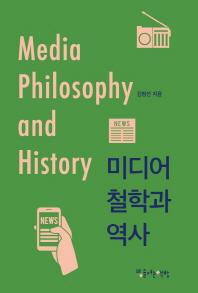 미디어 철학과 역사