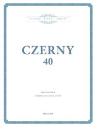 체르니 40번 연습곡