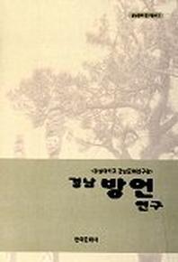 경남방언연구