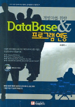 개발자를 위한 DATABASE & 프로그램 연동