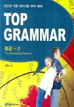 TOP GRAMMAR 중급. 2